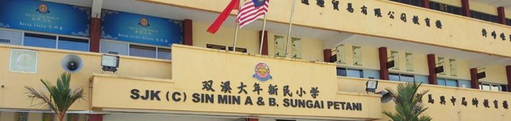 SJKC Sin Min B